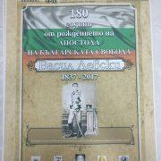 Изложба, посветена на 180-ата годишнина от рождението на Васил Левски