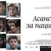"""8 май 2018: Прожекция на филма """"Асансьор за пациенти"""""""